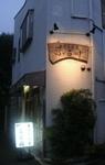 090912ふる川店構え.jpg