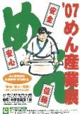 めん産業展.jpg
