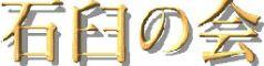 石臼ロゴ[1].jpg