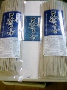 天保蕎麦乾麺.jpg