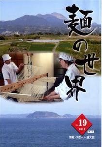 麺の世界No19.jpg