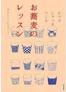 お蕎麦のレッスン表紙.jpg