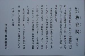 そば禁制の石碑の説明.JPG