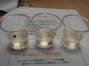 にんべん 出汁試飲.jpg