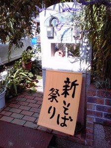 大坂 蕎麦関連 004.jpg