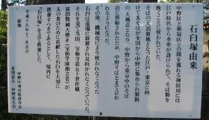 宝仙寺石臼塚.JPG