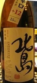 東銀座「文化人」 日本酒4.jpg