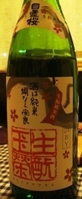 東銀座「文化人」 酒1.jpg