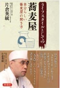 片倉さん「ライフスタイルとしての蕎麦屋」.jpg