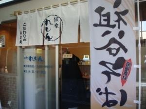 祖谷そば幟.jpg