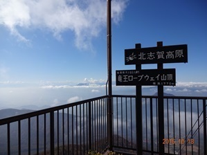 竜王スキーパーク山頂.jpg
