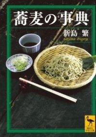蕎麦の事典.jpg