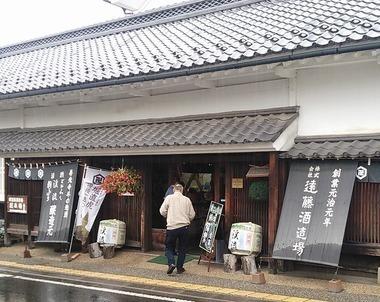 遠藤酒造.jpg
