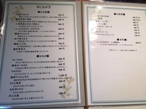 鎌倉「季蕎庵」メニュー.JPG