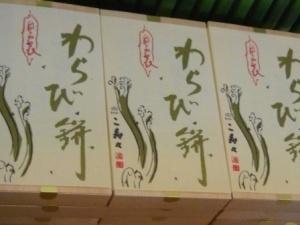 鎌倉「段葛こ寿々」 お土産わらび餅.jpg