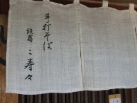 鎌倉「段葛こ寿々」暖簾.jpg
