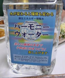 L1050円の水.jpg