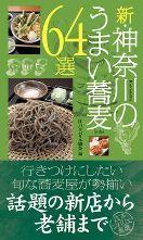 kanagawa_new.jpg