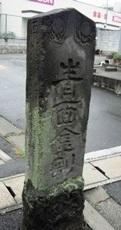 14号沿い青面金剛庚申塔.jpg