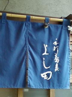 20080627よし田 (5).jpg