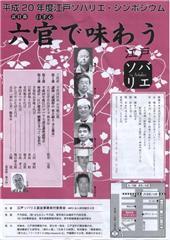 2008江戸ソバリエシンポジューム.jpg