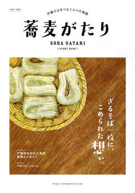 (20)戸隠蕎麦がたり表紙.jpg