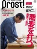 PROST!VOL3.jpg