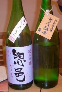 かんぞう庵日本酒.jpg