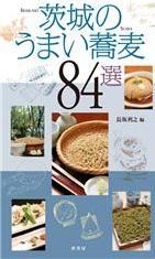 茨城のうまい蕎麦84選3.jpg