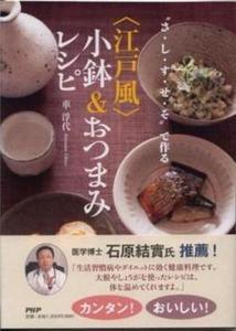 江戸風小鉢&おつまみレシピ.jpg