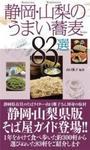 静岡山梨のうまい蕎麦83選.jpg