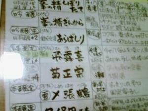 蘇我「王寿屋 (7).jpg