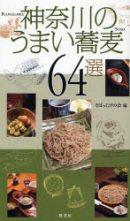 谷岡版神奈川のうまい蕎麦1.jpg