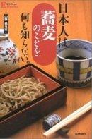 日本人は蕎麦のことを何も知らない.jpg