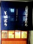 平成20.9蕎麦打ち会 018.jpg