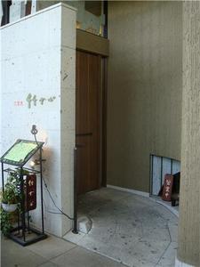 六本木竹やぶ.jpg