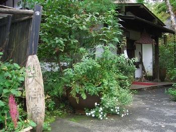 お店の看板(表札).JPG