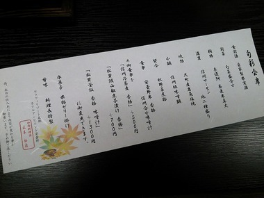 アンビエント安曇野のお品書き.jpg