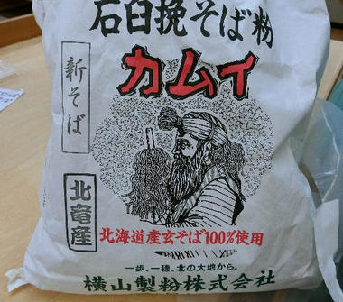 今日の蕎麦粉.JPG