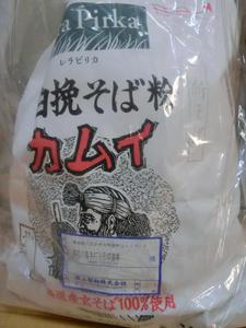 今日の蕎麦粉 新蕎麦です.jpg