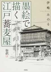 伊嶋みのる著墨絵で描く江戸蕎麦屋.jpg