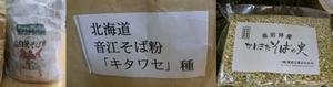 八王子42回蕎麦打ち会 蕎麦粉.jpg.jpg