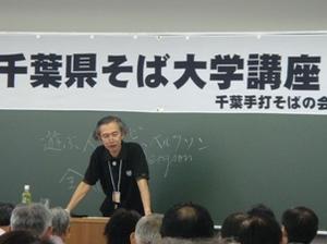 千葉そば大学 石川先生.jpg