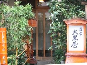 大黒屋玄関.JPG