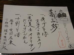 小岩「無村居」お品書き.jpg