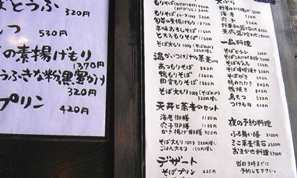 山梨甲州市「そば丸」 (1).jpg