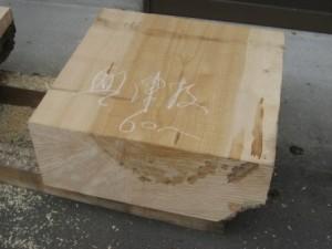 木鉢作り (2).jpg