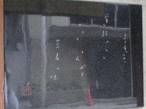 池之端「連玉庵」外観2.JPG