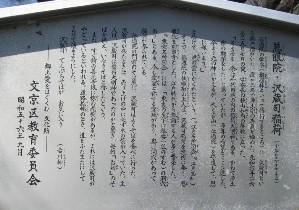 沢蔵司稲荷.jpg