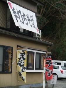 河津「まつおか」店舗.JPG